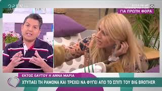 Big Brother: «Θρίλερ» με την Άννα Μαρία που είναι έτοιμη να αποχωρήσει | Ευτυχείτε! | OPEN TV