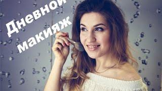 Дневной макияж для себя. Пошагово. Визажист Наталья Омельяненко #natali_make_up_artist