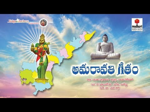 Amaravathi Geetham Official Video Launch