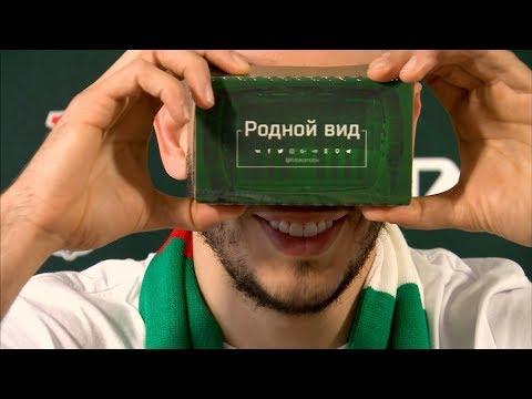 Анпакинг коробок «Родной Вид» loko360.ru от «Локомотива»