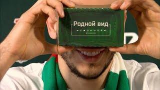 Анпакинг коробок «Родной Вид» loko360.ru от «Локомотива» thumbnail