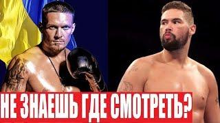 Александр Усик - Кшиштоф Гловацки - Весь бой - Интер