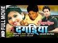 Download Full Garhwali Film