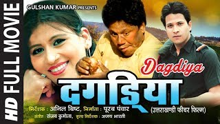 "Full Garhwali Film Video ""Dagdiya"" | Sanju Silodi, Purab Panwar, Seema Bisht Pawar"