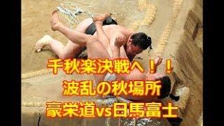 大相撲 千秋楽決戦へ!! 波乱の秋場所、豪栄道vs日馬富士 【大相撲チャ...