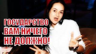 Отмена пенсий / Государство вам ничего не должно / Жизнь в России
