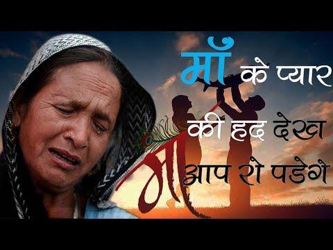 माँ के प्यार की हद देख आप रो पड़ेगे | Maa Ki Mamta Ki Dard Bhari Dastan | Sad Emotional Story Of Mom