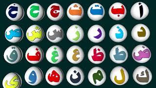 أنشودة الحروف الهجائية ، نطق الحروف العربية وعرض مثال لكل #الحروف الهجائية العربية - جديد
