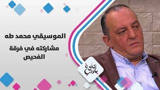 الموسيقي محمد طه -  مشاركته في فرقة الفحيص - حلوة يا دنيا