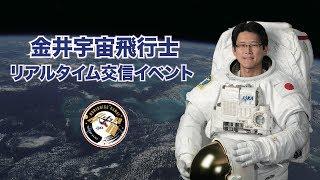 金井 宣茂宇宙飛行士とのリアルタイム交信イベント 金井宣茂 検索動画 3