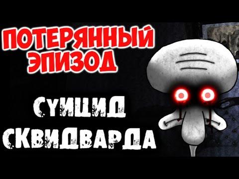 ПОТЕРЯННЫЙ ЭПИЗОД ГУБКИ БОБА - Суицид Сквидварда - НЕ ДЛЯ СЛАБОНЕРВНЫХ