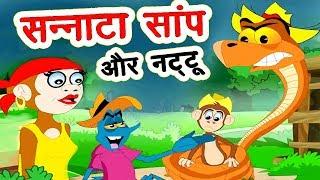 Sannata Saap Aur Nattu | सन्नाटा सांप I  Hindi Kahaniya | Stories For Kids | Moral Stories for Kids