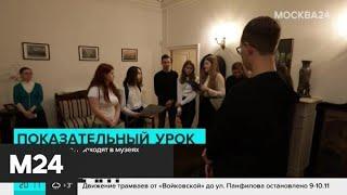 Школьные уроки будут проводить в московских музеях - Москва 24