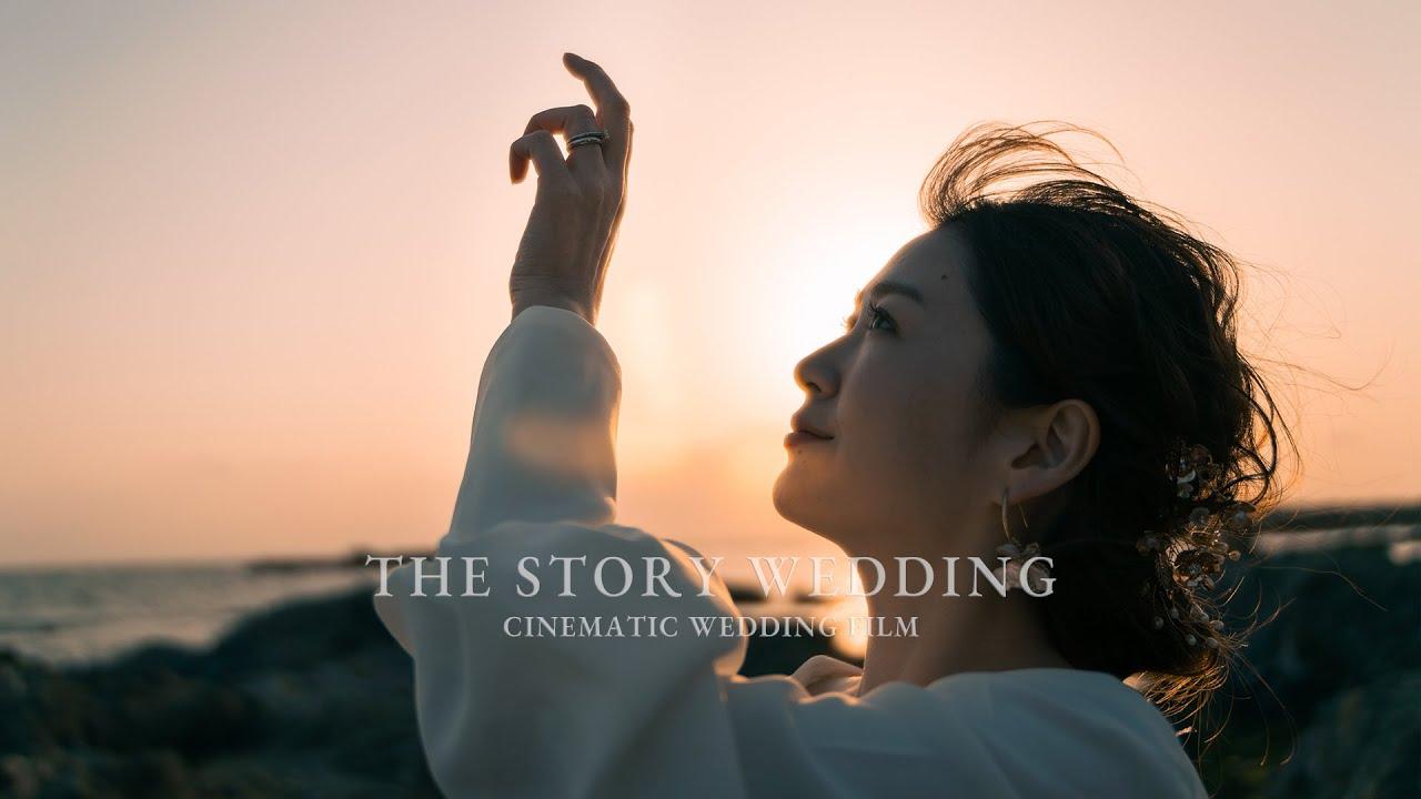 Wedding Story Film | シネマティック オープニングムービー