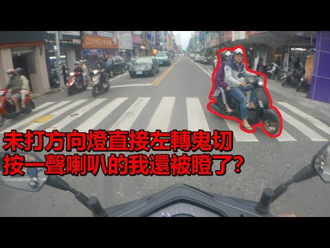 道路行車日常 台東 未打方向燈直接左轉鬼切 按一聲喇叭的我還被瞪了? #9