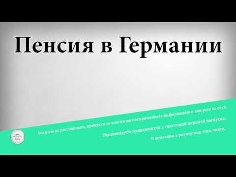 Какая самая большая пенсия в России?