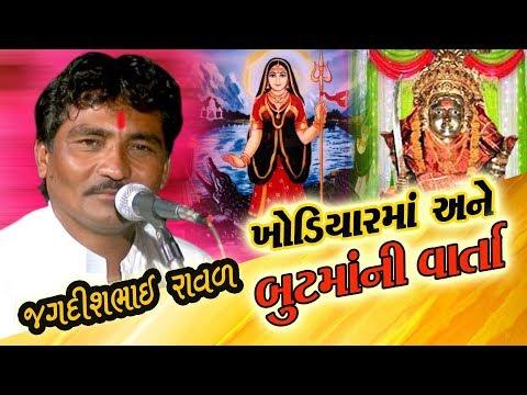 Khodiyar maa & But bhavani maa