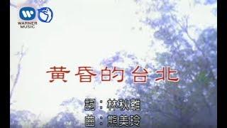 江蕙 Jody Chiang - 黃昏的台北 (官方完整KARAOKE版MV)