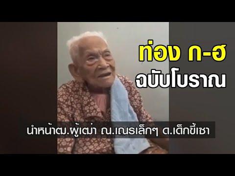 ลูกหลานอัดคลิปคุณยายทวด 5 แผ่นดินอายุ 104 ปี โชว์ท่อง ก-ฮ ฉบับโบราณ ก่อนเสียชีวิต