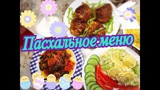 Пасхальное Меню , сочные нежные куриные бедра на сковороде/ Праздничный стол