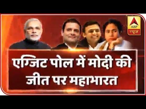 Exit Poll Is A Joke: Poonam Sinha | Seedha Sawal | ABP News