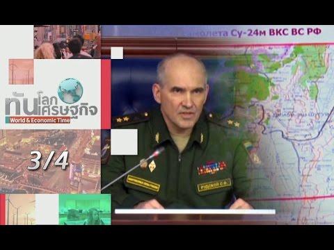 ทันโลก ทันเศรษฐกิจ 25/11/58 : ตุรกียิงเครื่องบินรบรัสเซีย สัญญาณสงครามโลกครั้งที่ 3 (3/4)