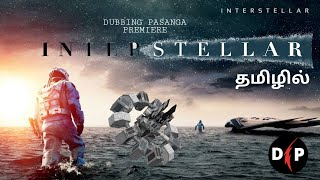 Interstellar Trailer | Tamil dubbed | 1st in tamil |