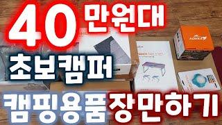 40만원대 초보캠퍼 캠핑용품 장만하기