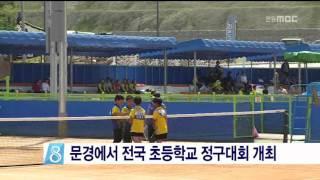 [안동MBC뉴스]제40회 문체부장관기 초등학교 정구대회