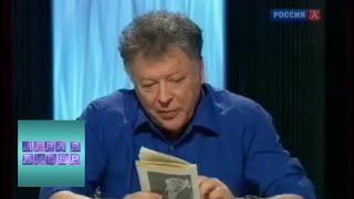 Смотреть видео Венедикт Ерофеев.