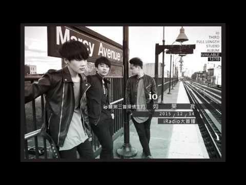 io樂團【如果我】i radio 首播 - YouTube