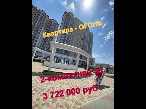 Недвижимостьванапе #шокцена!!! 2комнатная 8 918 328 5 888 Сергей