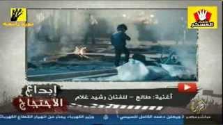 رشيد غلام أروع اغانى لشهداء رابعه(مصر يا أم البلدان شوفى كيف العسكر خان)آبداع الأحتجاج