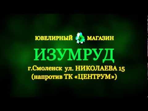 """Ювелирный Салон """"ИЗУМРУД"""" г. Смоленск"""