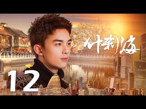 You Are My Destiny (Takdir Cinta) | Cuplikan EP21 Hatinya Pasti Terluka | 你是我的命中注定 | WeTV 【INDO SUB】 from YouTube · Duration:  4 minutes 25 seconds