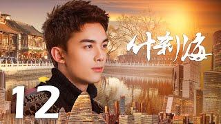 【INDO SUB】Shi Cha Hai ❤ 什刹海 ❤ EP12 Liu Pei Qi, Lian Yi Ming, Cao Cui Fen, Gabrielle Guan