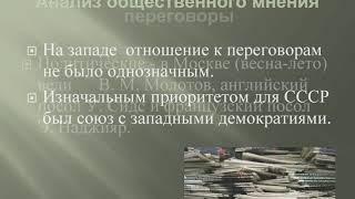Видео-урок истории. «Англо-франко-советские переговоры 1939 года накануне Второй мировой войны»