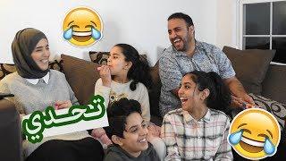 تحدي الضحك المعفن - انواع الضحك😂🤣
