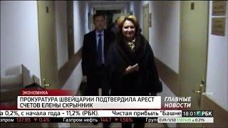 Прокуратура Швейцарии подтвердила арест счетов Елены Скрынник(, 2015-10-28T15:44:37.000Z)
