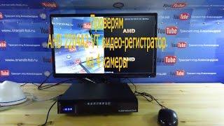 AHD 2204A2 VT видео регистратор на 4 камеры(Сегодня проверяем регистратор AHD 2204A2 VT, мы посмотрим что он из себя представляет и как работают на нем видео..., 2015-10-28T09:04:48.000Z)