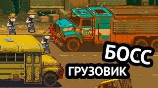 БОСС ГРУЗОВИК с ЗОМБАКАМИ в игре Dead Ahead Zombie Warfare прохождение игры Автобус против Зомби #7