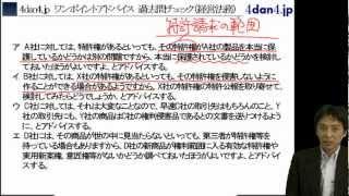 中小企業診断士 4dan4.jp ワンポイントアドバイス 特許請求の範囲
