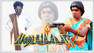 Padayappa - Tamil Dubbed Movie Rajinikanth And Ramya Krishna  Mass Scene ||Part 2