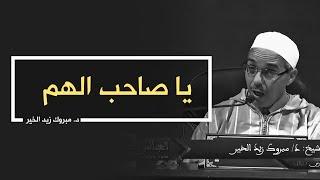 أبشر يا صاحب الهم - د. مبروك زيد الخير