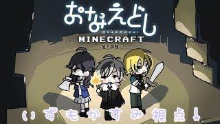 [LIVE] 【MINECRAFT】おなえどしのゆめかわ洞窟探検【出雲霞視点】
