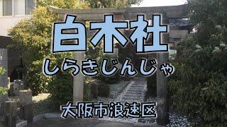 【白木神社】(しらきじんじゃ)大阪市浪速区 thumbnail