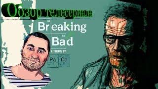 ОБЗОР телесериала ВО ВСЕ ТЯЖКИЕ / Breaking Bad