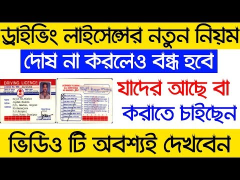 New Rules Of Driving Licence 2018 | Fake Driving Licence Sarathi Applica...