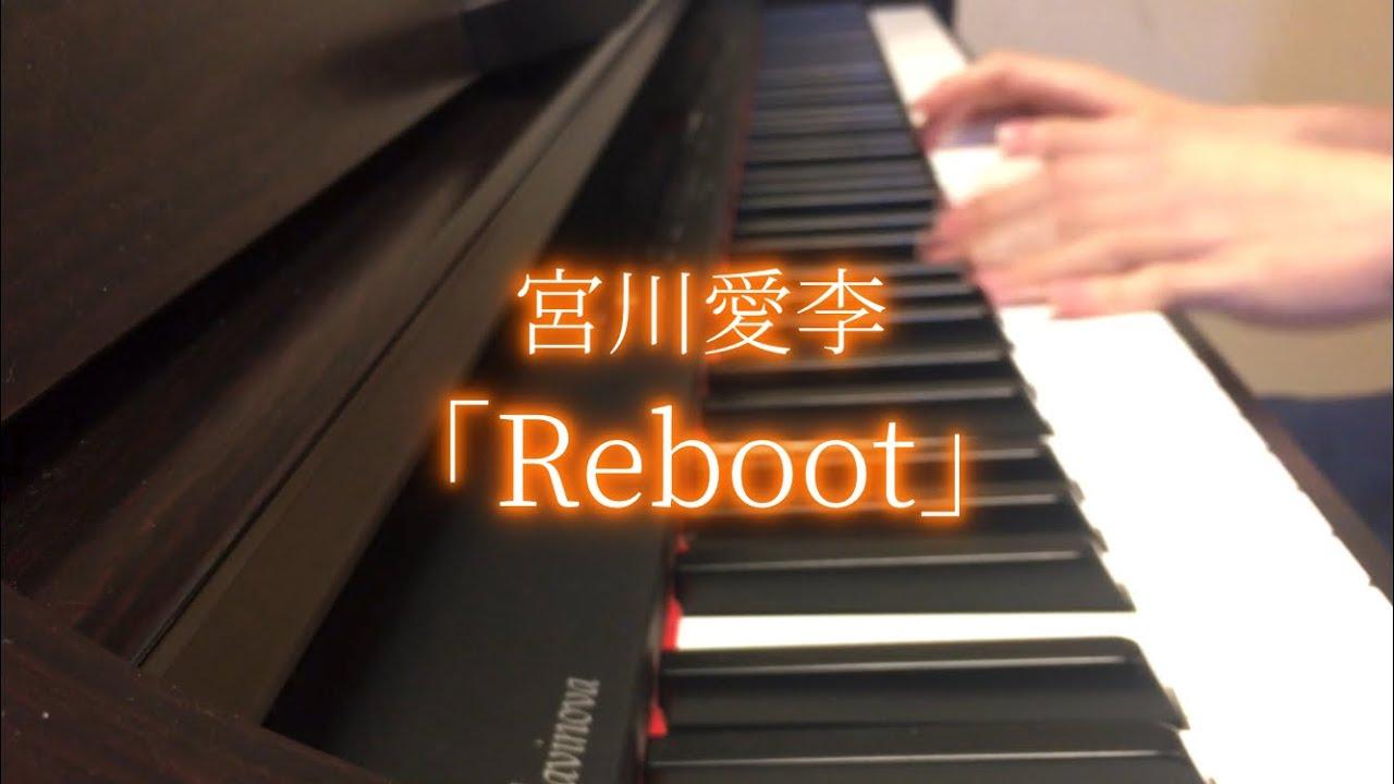 コナン新ED 宮川愛李「Reboot」ピアノ