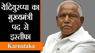 BS Yediyurappa Resigns । Rahul Gandhi Tractor चलाकर पहुँचे संसद । Parliament की कार्यवाही ठप